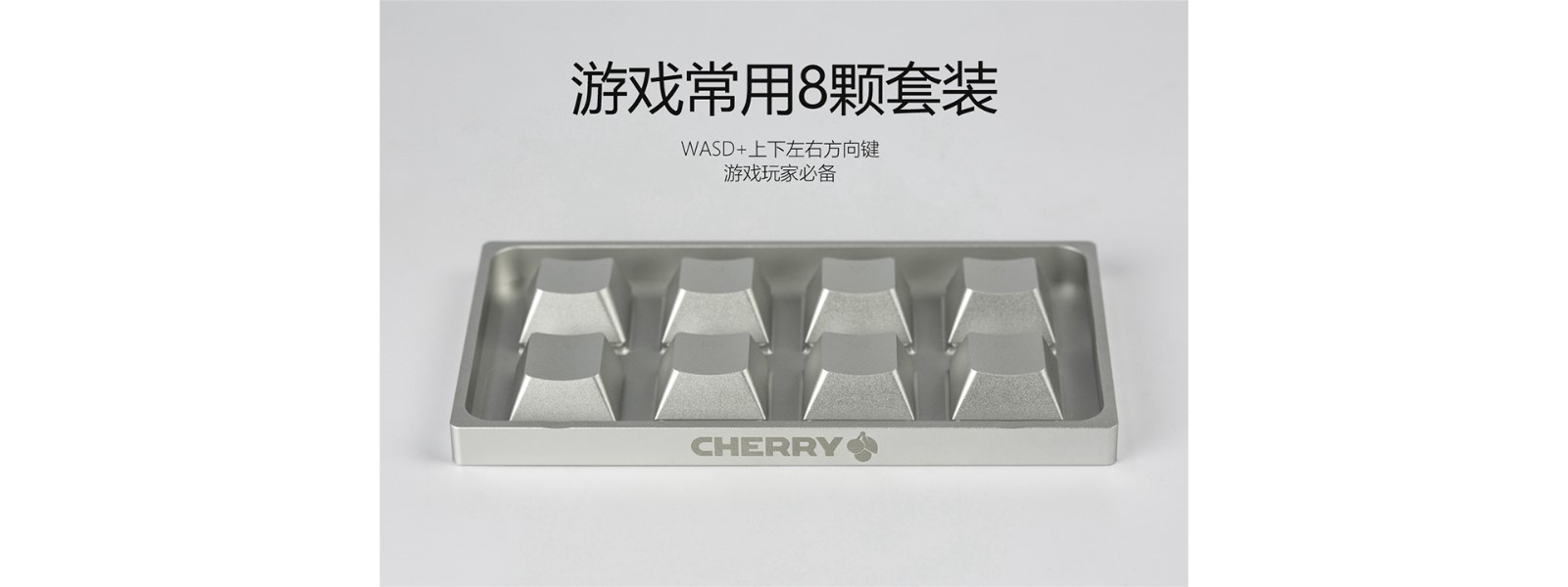 CHERRY KA026金属键帽详情页2.jpg