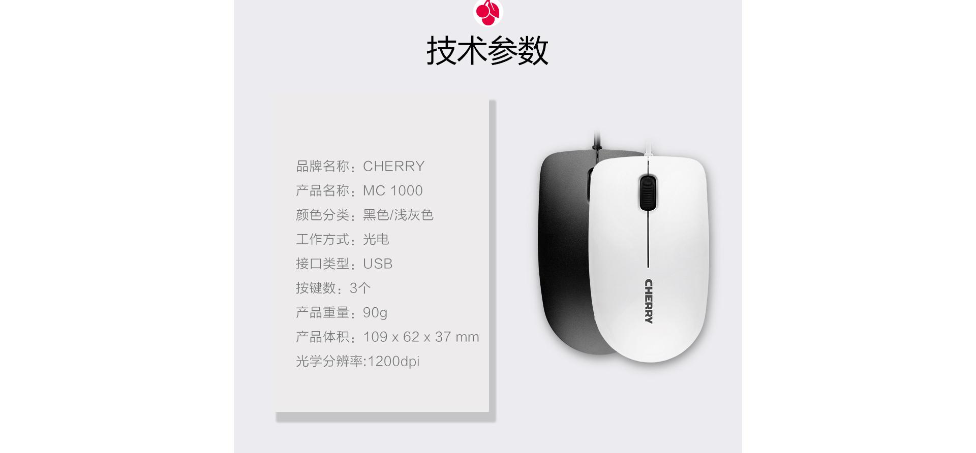 Cherry-MC1000_05.jpg
