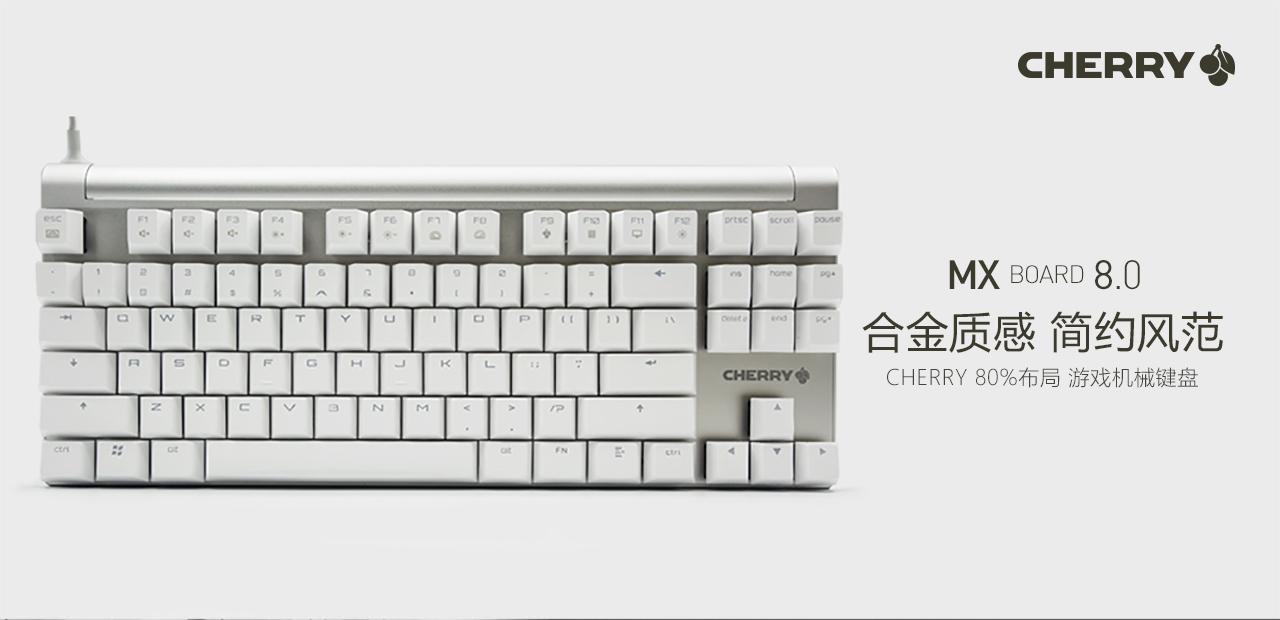 CHERRY-MX-8.0长图修改_01.jpg