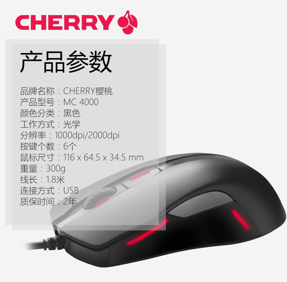 MC4000鼠标详情页9.jpg