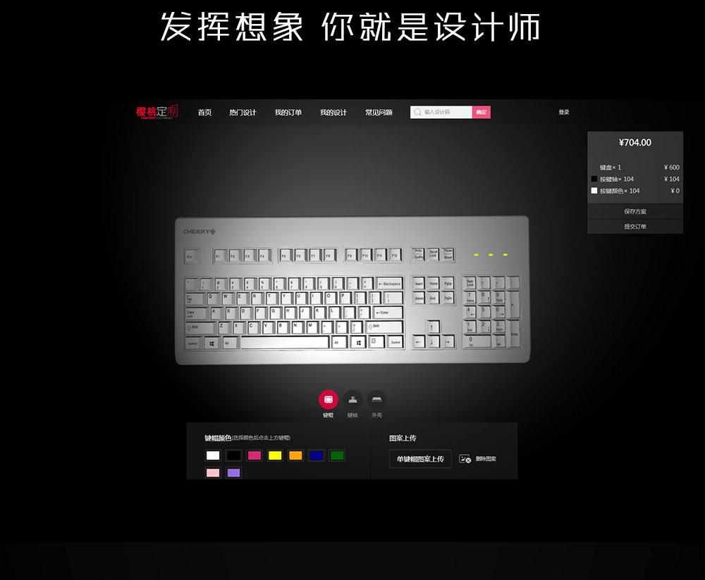 定制键盘详情_02.jpg