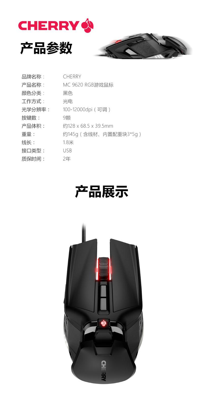 MC9620鼠标详情页5.jpg